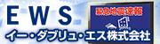 イー・ダブリュ・エス株式会社