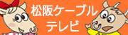 松阪ケーブルテレビ・ステーション(株)