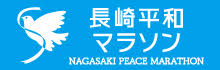 長崎平和マラソン