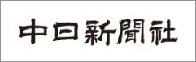 中日新聞社