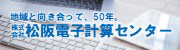 株式会社 松阪電子計算センター