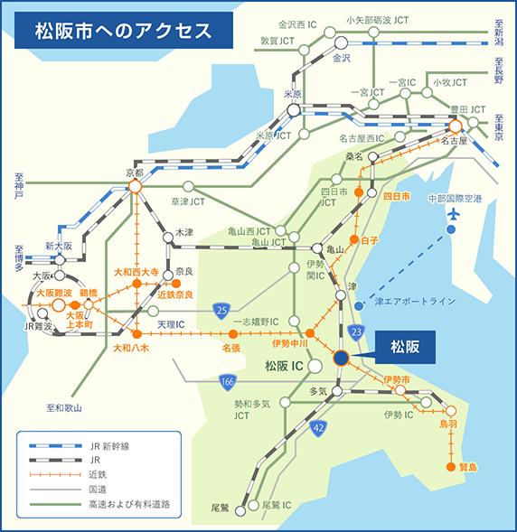 松阪市へのアクセス