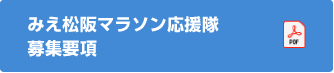 みえ松阪マラソン応援隊募集要項