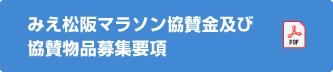 みえ松阪マラソン協賛金及び協産物品募集要項