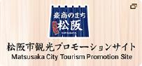 Matsusaka City Tourism Promotion Site