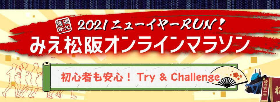 2021 ニューイヤーRUN!みえ松阪オンラインマラソン