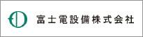 富士電設備(株)
