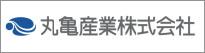 丸亀産業(株)