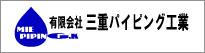 (有)三重パイピング工業
