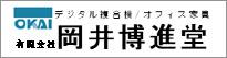 (有)岡井博進堂