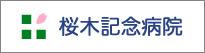 (医)桜木記念病院