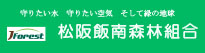 松阪飯南森林組合