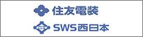住友電装(株)・SWS西日本(株)