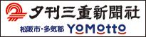 (株)夕刊三重新聞社
