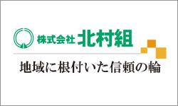 株式会社 北村組