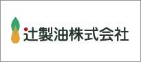 辻製油株式会社