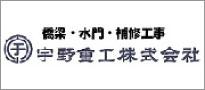 宇野重工株式会社