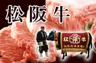 松阪牛協議会