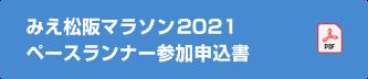 みえ松阪マラソンペースランナー参加申込書
