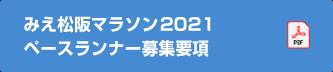 みえ松阪マラソンペースランナー募集要項