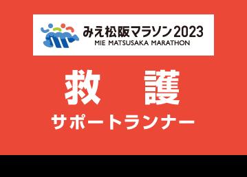 みえ松阪マラソン救護サポートランナーステッカーのイメージ