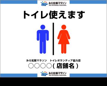 トイレ使えます